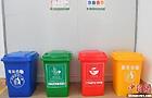 北京寫字樓、酒店等經營性場所將開展垃圾強制分類