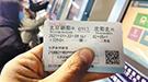 京哈高鐵全線貫通全程最低票價550.5元