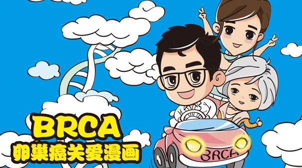BRCA卵巢癌關愛漫畫