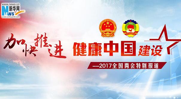 加快推進健康中國建設 2017全國兩會特別報道