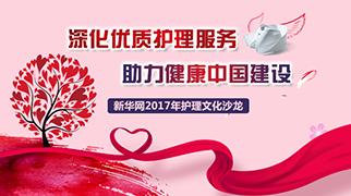 深化優質護理服務 助力健康中國建設
