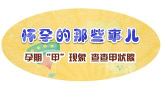 """【圖解】孕期""""甲""""現象 查查甲狀腺"""