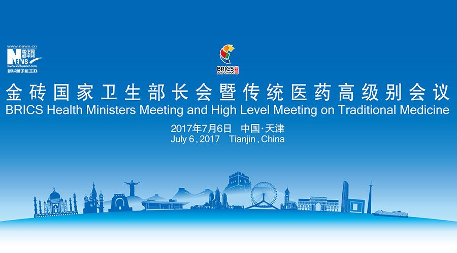 【直播】金磚國家衛生部長會暨傳統醫藥高級別會議開幕式