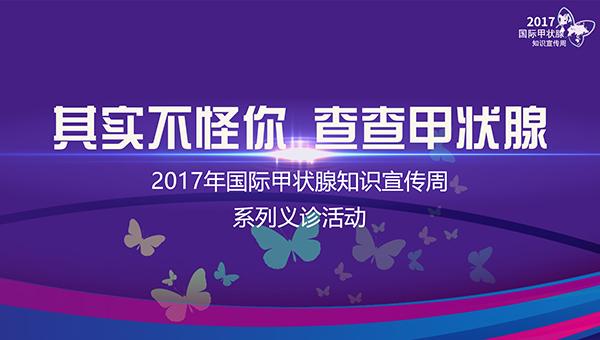 2017國際甲狀腺知識宣傳周義診活動回顧(一)