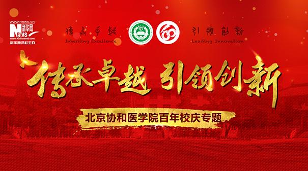 """""""傳承卓越,引領創新""""——北京協和醫學院迎來百年校慶"""