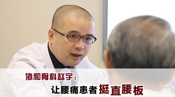 """協和骨科趙宇:讓腰痛患者""""挺直腰板"""""""