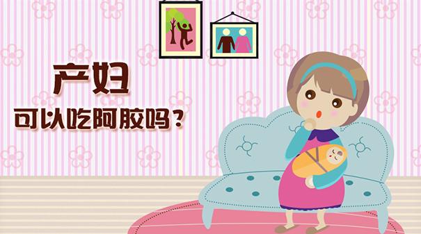 【圖解】産婦可以吃阿膠嗎?