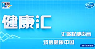 匯聚權威聲音 築夢健康中國
