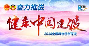 2018全國兩會特別報道:奮力推進健康中國建設