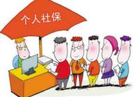 北京:八成社保業務可網上申辦