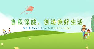 【專題】自我保健,創造美好生活