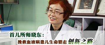 師曉東:挽救血液病患兒生命要走創新之路