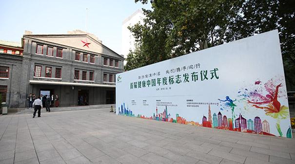 """【直播】首屆""""健康中國""""年度標志城市發布會"""