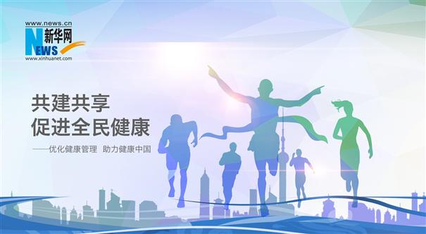 共建共享 促進全民健康 ——優化健康管理 助力健康中國