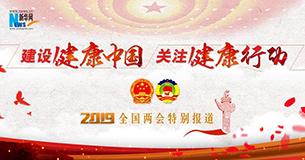 建設健康中國 關注健康行動