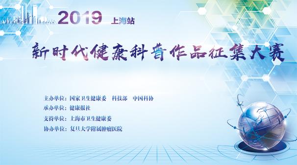 【直播】2019新時代健康科普作品徵集大賽預選賽(上海站)
