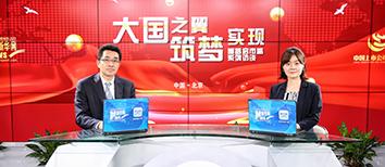 【訪談】華潤三九:致力成為大眾醫藥健康産業引領者