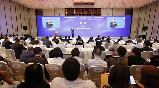 第三屆健康投資創新生態大會在京召開