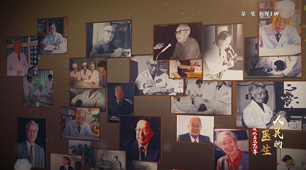 人民的醫生——我從醫這70年(第一集):醫界豐碑