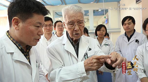 """人民的醫生——我從醫這70年(第二集):張金哲——從""""白大褂哥哥""""到""""白胡子爺爺"""""""