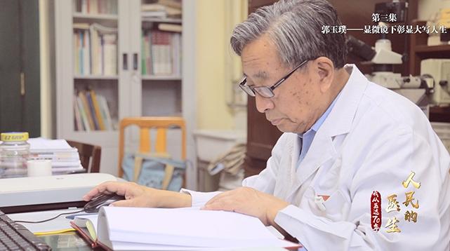 人民的醫生——我從醫這70年(第三集):郭玉璞——顯微鏡下彰顯大寫人生
