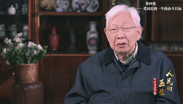 人民的醫生——我從醫這70年(第四集):錢元福——愛國是我一生的奮鬥目標