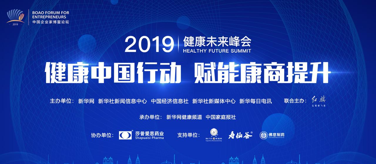 2019健康未來峰會:健康中國行動 賦能康商提升