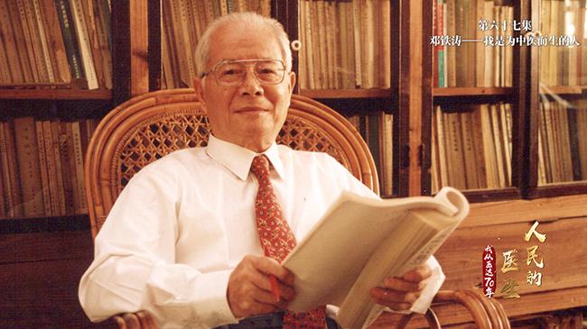 六十七集:鄧鐵濤——我是為中醫而生的人