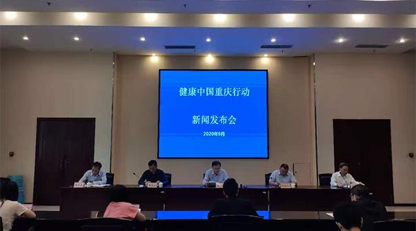 【健康中國行動——各地行】重慶行動 打造巴渝地區健康行動樣本