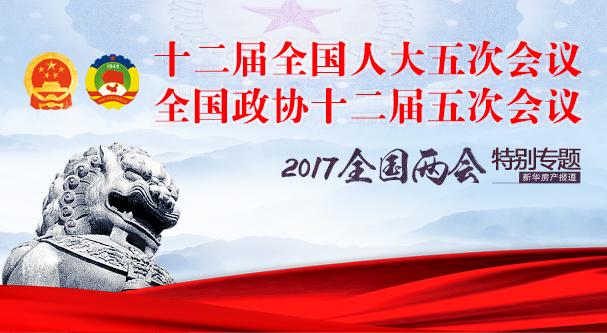 2017年全國兩會