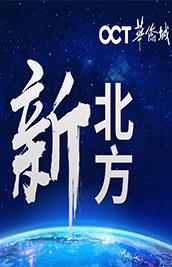 華僑城北方集團