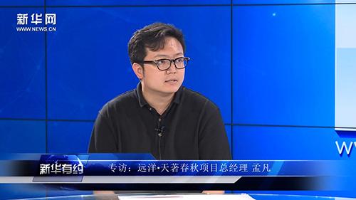 新華房産專訪——遠洋·天著春秋項目