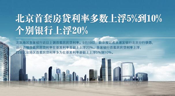 北京首套房貸利率多數上浮5%到10%