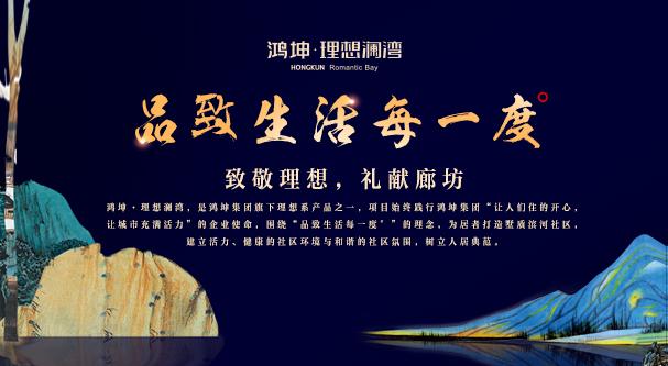 鴻坤·理想瀾灣—致敬理想 禮獻廊坊