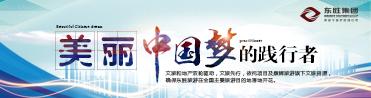東勝集團:美麗中國夢的踐行者