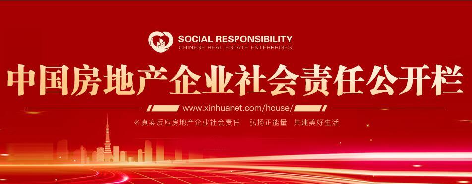 房地産企業社會責任公開欄