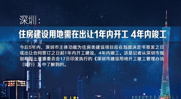 深圳:住房建設用地需在出讓1年內開工4年內竣工