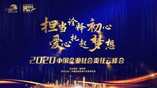 2020中國企業社會責任雲峰會