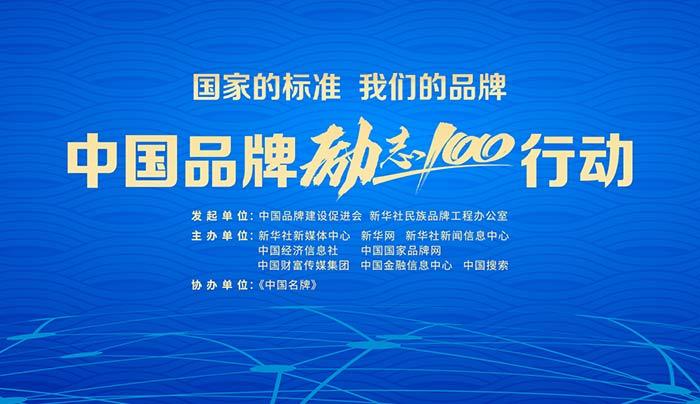 """中國品牌""""勵志100""""行動在京啟動"""