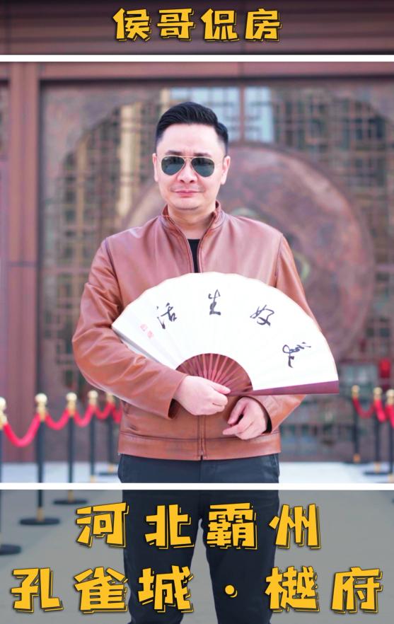 侯哥侃房:走進霸州孔雀城·樾府