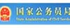 國家公務員局網站