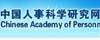 中國人事科學研究院