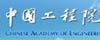 中國工程院