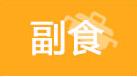 北京將建食品原産地追溯制度 全程監管生産交易