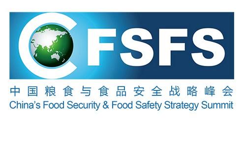2017(第五屆)中國糧食與食品安全戰略峰會