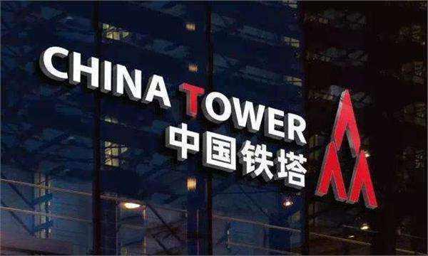 中國鐵塔挂牌上市 為今年以來全球最大IPO