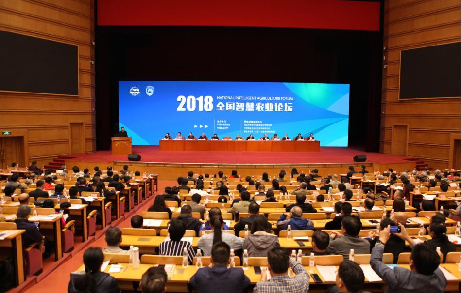 2018全國智慧農業論壇在京召開