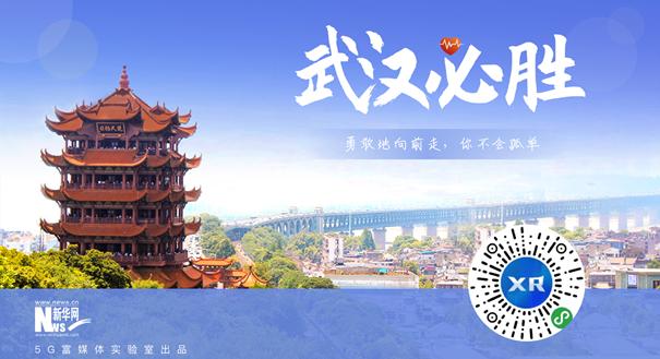 XR城市名片:武漢必勝