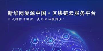溯源中國區塊鏈雲服務平臺