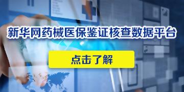 新華醫保鑒證核查數據平臺